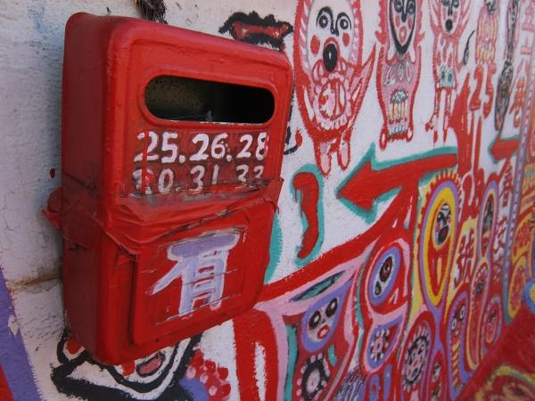Red Chinese Mailbox
